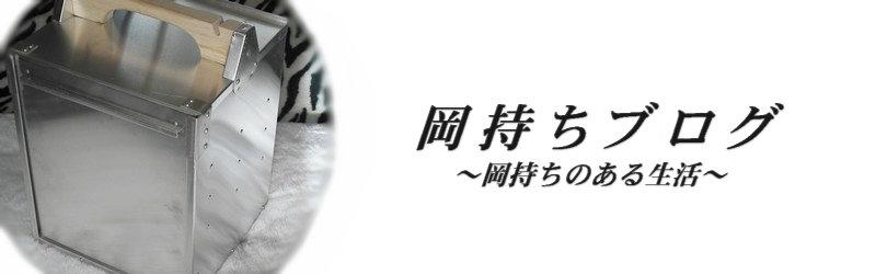 岡持ちブログ -岡持ちのある生活-